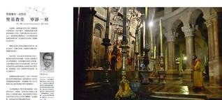 聖墓教堂 寧靜一刻